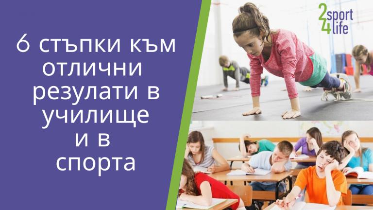 6 Стъпки Към Отлични Резултати В Училище И В Спорта